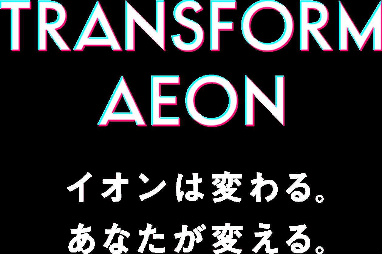 TRANSFROM AEON イオンは変わる。あなたが変える。