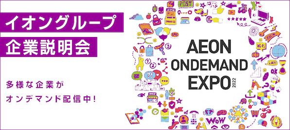 AEON ONLINE EXPO