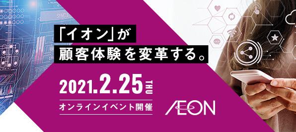 2021.2.25 オンラインイベント開催