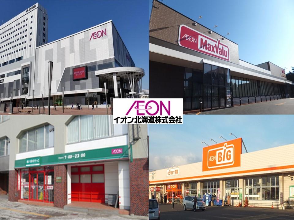 イオン北海道株式会社イメージ